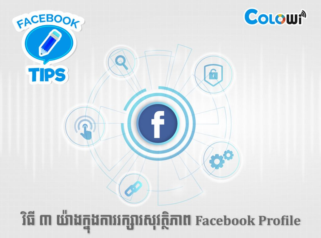 3 Step To Keep Security On Facebook-Profile