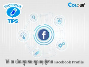 3-Step-To-Keep-Security-On-Facebook-Profile-kh