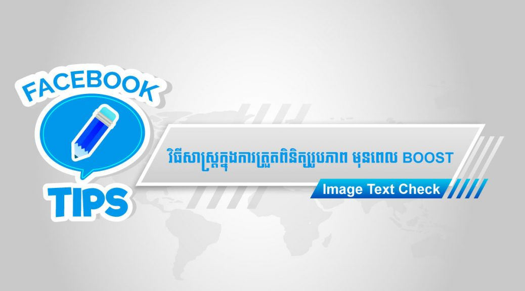 Image Text Check on Facebook