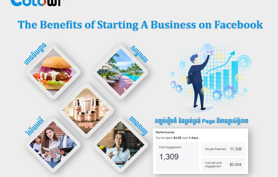 The Benefits of Starting A Business on Facebook