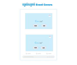 Event Cover Size